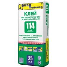 Клей для приклеивания и армирования пенопласта и минеральной ваты КЛЕЙ‑114