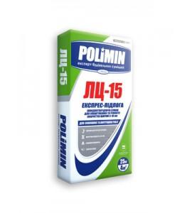 Самовыравнивающаяся смесь Polimin ЛЦ-15 слой 3-15 мм