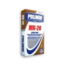 Смесь Polimin МК-20 для кладки клинкерного кирпича. Цвет - коричневый