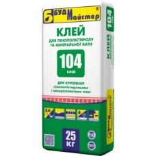 Клей для пенопласта и минеральной ваты БудМайстер КЛЕЙ‑104