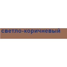 Затирка для межплиточных швов FUGA Цвет - Cветло-коричневый