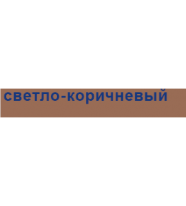 Затирка для межплиточных швов FUGA Cветло-коричневый